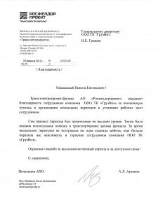"""АО """"Росжелдорпроект"""""""