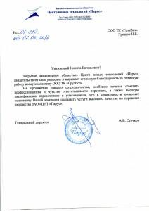 """ЗАО """"ЦНТ """"Парус"""""""