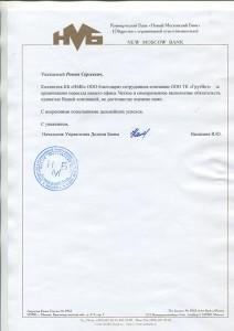 Новомосковский Банк