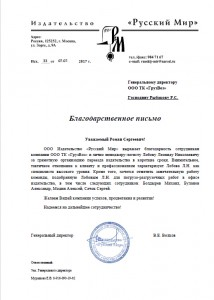 """Издательство """"Русский Мир"""""""