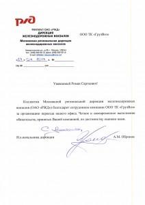 """Филиал ОАО """"РЖД"""""""