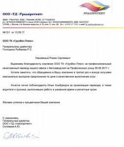 ООО ТД Уралпротект