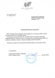 "ООО ""Эдвента Лоу"""