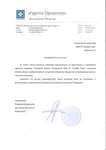 "АО ""Группа Оргсинтез"""