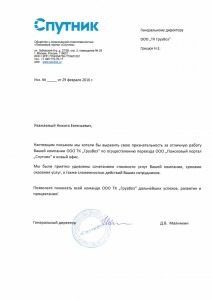 "ООО ""Спутник"""