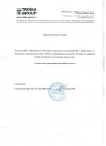"""ООО """"Тройка Групп"""""""