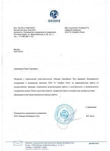 "ООО ""Жэодис"""