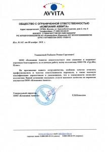 """ООО """"Компания Аввита"""""""