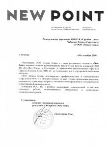 """ООО """"Новая точка"""""""